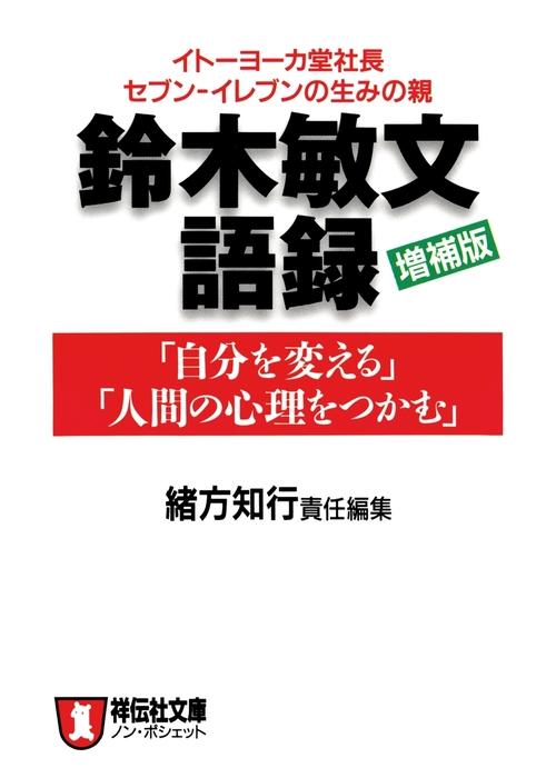 鈴木敏文語録(増補版)拡大写真