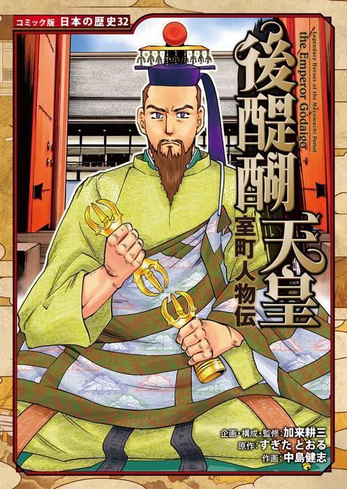 コミック版 日本の歴史 室町人物伝 後醍醐天皇-電子書籍-拡大画像