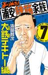 よりぬき!浦安鉄筋家族 7 大鉄テキトー編-電子書籍