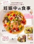 妊娠中の食事-電子書籍