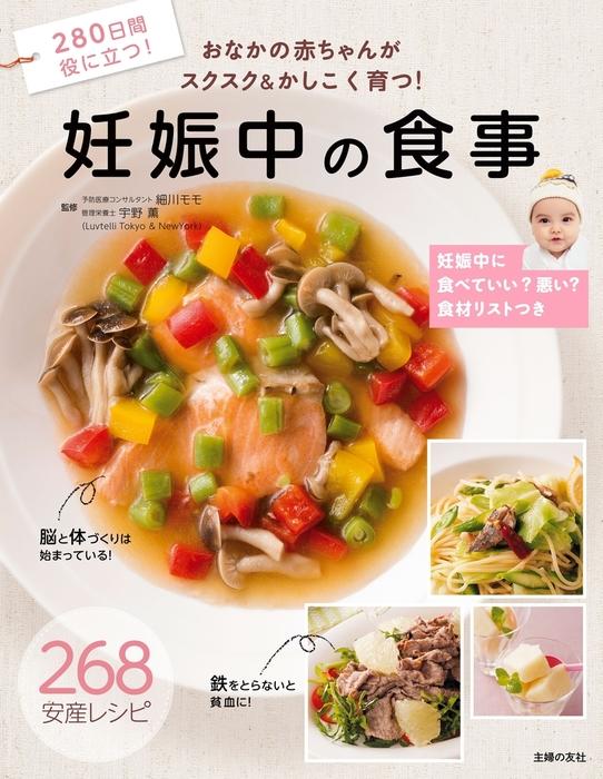 妊娠中の食事拡大写真