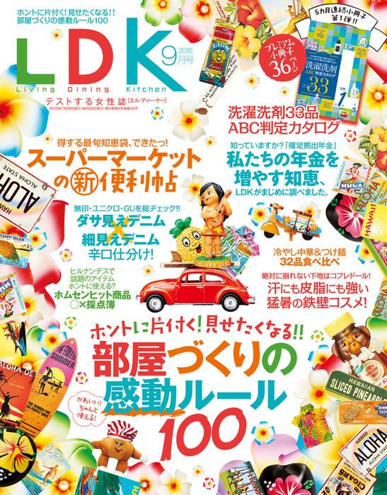 LDK (エル・ディー・ケー) 2016年9月号-電子書籍-拡大画像