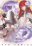 嵐ノ花 叢ノ歌(3)-電子書籍