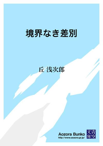 境界なき差別-電子書籍
