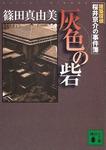 灰色の砦 建築探偵桜井京介の事件簿-電子書籍