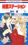 純愛ステーション 2巻-電子書籍