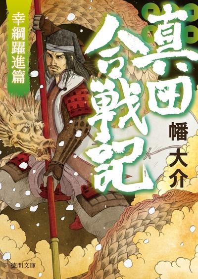 真田合戦記4 幸綱躍進篇-電子書籍