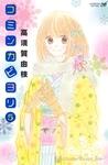 コミンカビヨリ(5)-電子書籍