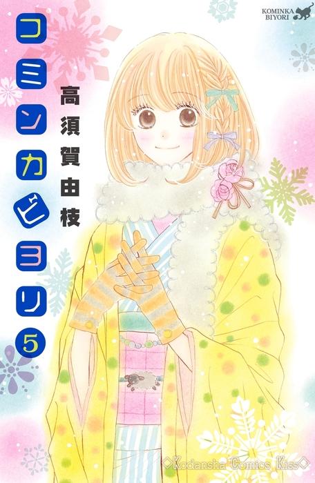 コミンカビヨリ(5)拡大写真