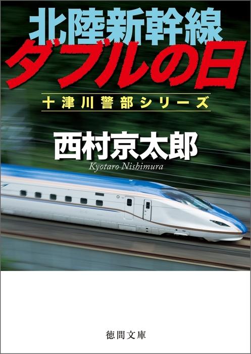 北陸新幹線ダブルの日-電子書籍-拡大画像