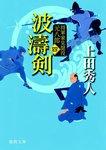 波濤剣 将軍家見聞役 元八郎 四-電子書籍