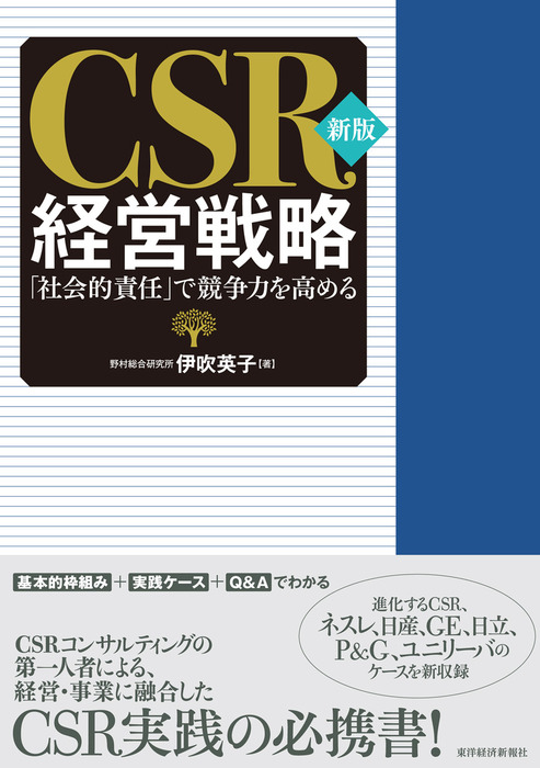 新版 CSR経営戦略―「社会的責任」で競争力を高める拡大写真