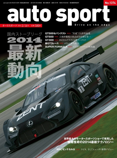 AUTOSPORT No.1374-電子書籍