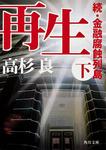 再生(下) 続・金融腐蝕列島-電子書籍
