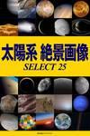 太陽系 絶景画像 SELECT 25-電子書籍