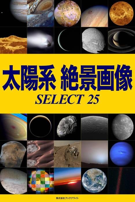 太陽系 絶景画像 SELECT 25拡大写真