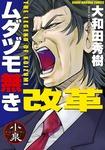 ムダヅモ無き改革 1巻-電子書籍