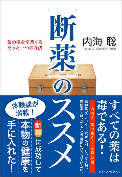 [断薬]のススメ-電子書籍-拡大画像