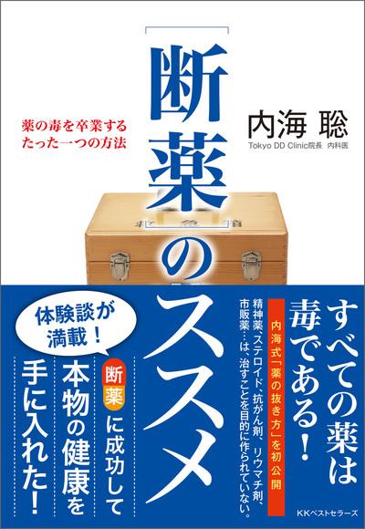 [断薬]のススメ-電子書籍