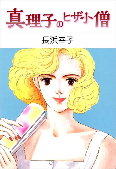 真理子のヒザ小僧-電子書籍-拡大画像