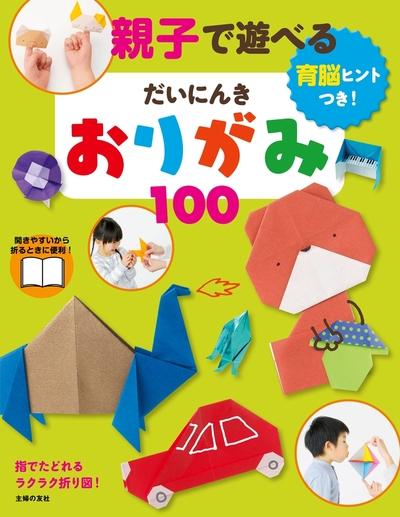 親子で遊べる だいにんきおりがみ100-電子書籍