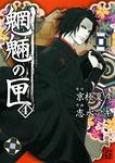 魍魎の匣(4)-電子書籍