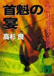 首魁の宴 政官財 腐敗の構図-電子書籍