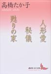 人形愛 秘儀 甦りの家-電子書籍