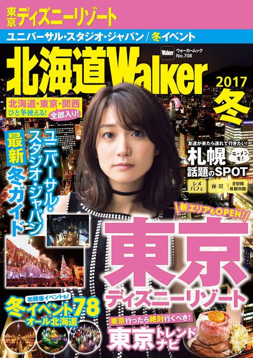 北海道Walker 2017冬拡大写真