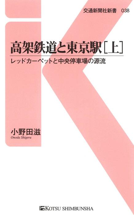 高架鉄道と東京駅[上]拡大写真