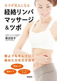 カラダ美人になる経絡リンパマッサージ&ツボ-電子書籍