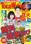 TokaiWalker東海ウォーカー 2015 7月号-電子書籍