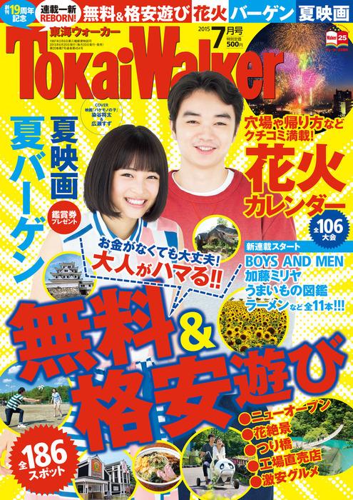 TokaiWalker東海ウォーカー 2015 7月号-電子書籍-拡大画像