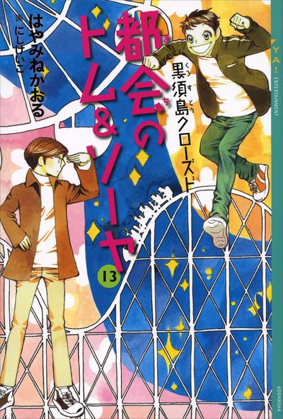 都会のトム&ソーヤ(13) 《黒須島クローズド》-電子書籍