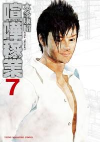 喧嘩稼業(7)-電子書籍