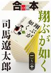 合本 翔ぶが如く(一)~(十)【文春e-Books】-電子書籍