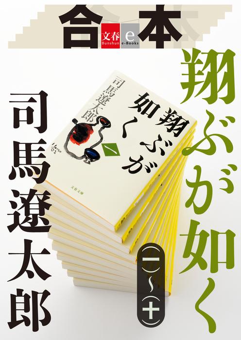 合本 翔ぶが如く(一)~(十)【文春e-Books】拡大写真