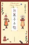 お菓子手帖-電子書籍