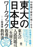 10時間で歴史に強くなる 東大の日本史ワークブック-電子書籍