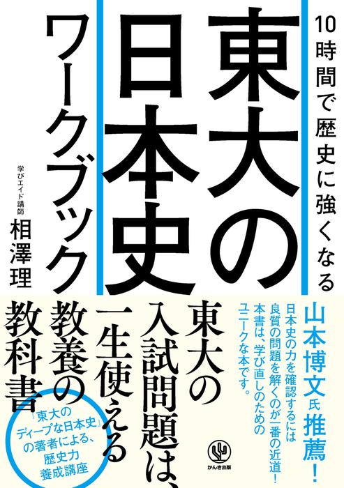 10時間で歴史に強くなる 東大の日本史ワークブック-電子書籍-拡大画像