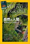ナショナル ジオグラフィック日本版 2016年 5月号 [雑誌]-電子書籍