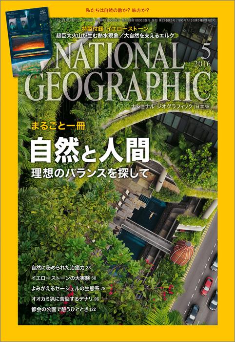 ナショナル ジオグラフィック日本版 2016年 5月号 [雑誌]-電子書籍-拡大画像