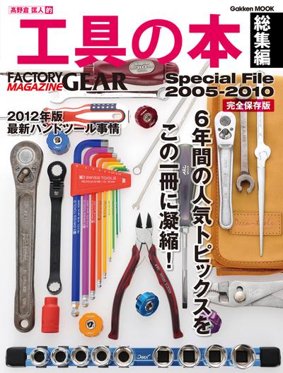 工具の本 総集編-電子書籍