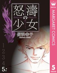 怒濤(どとう)の少女 5-電子書籍