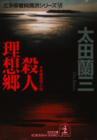 殺人理想郷~北多摩署純情派シリーズ6~
