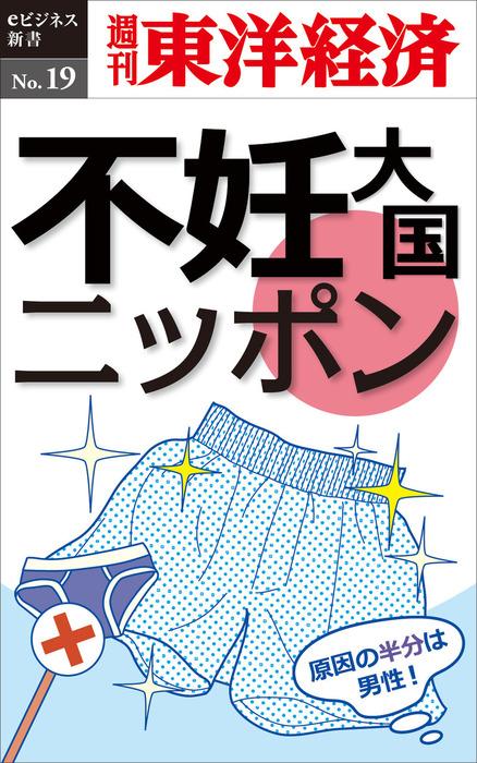 不妊大国ニッポン―週刊東洋経済eビジネス新書No.19-電子書籍-拡大画像