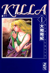KILLA(1)-電子書籍