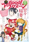 good!アフタヌーン 2017年2号 [2017年1月7日発売]-電子書籍