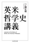 英米哲学史講義-電子書籍