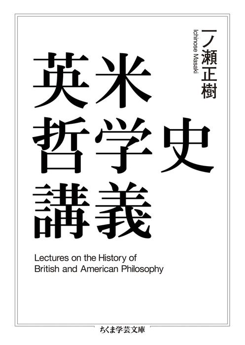 英米哲学史講義-電子書籍-拡大画像